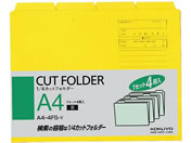 G)コクヨ/4カットフォルダー A4 黄 4冊(1〜4山×1セット)/A4-4FS-Y