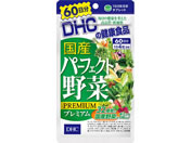 DHC/60日分 国産 パーフェクト野菜 240粒