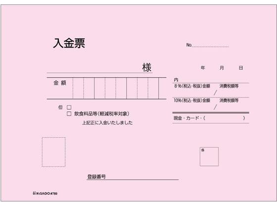 ヒサゴ 領収書 3枚複写 50組 #789が417円【ココデカウ】