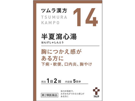 19 ツムラ