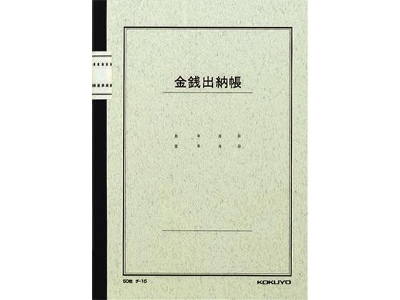 コクヨ ノート式帳簿 三色刷 金銭出納帳(科目入り) チ-15N チ-15が275円 ...