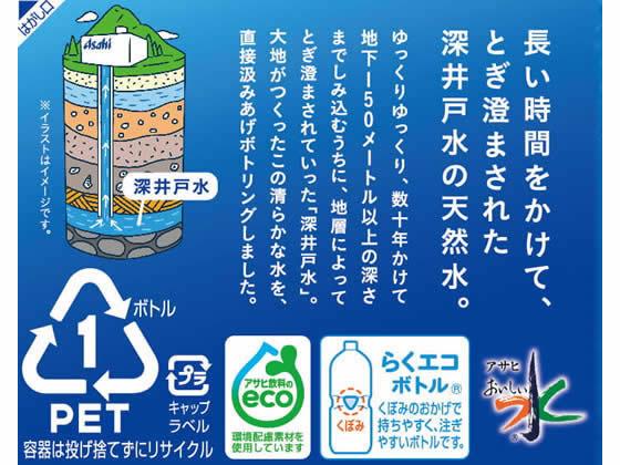 富士山 おいしい 水 富士おいしい水の評判・口コミ・特徴