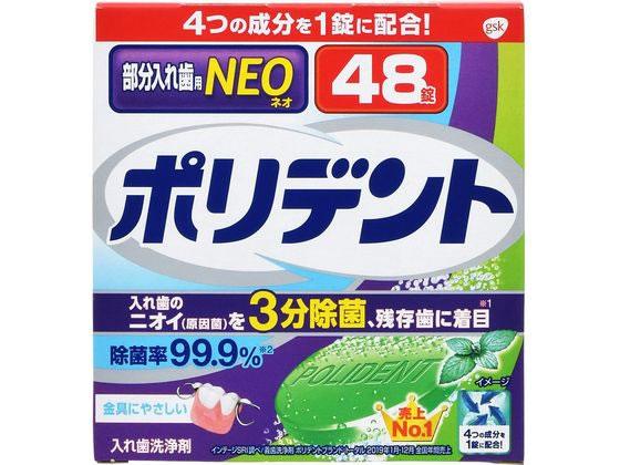 グラクソ・スミスクライン ポリデントNEO 入れ歯洗浄剤 48錠が622円 ...