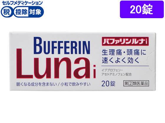★薬)ライオン バファリンルナi 20錠【指定第2類医薬品】