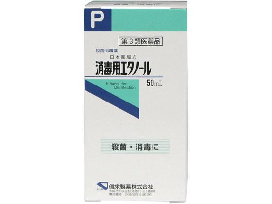 P 50 イソプロピル アルコール