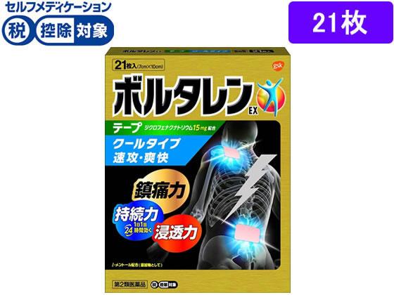 ☆薬)グラクソ・スミスクライン ボルタレンEXテープ 21枚【第2類医薬品 ...
