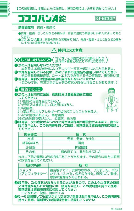 ★薬)エスエス製薬 ブスコパンA錠 20錠【第2類医薬品】