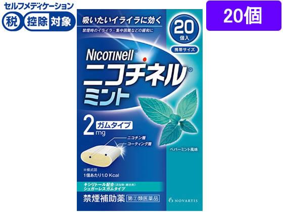 ☆薬)グラクソ・スミスクライン ニコチネル ミント 20個【指定第2類 ...