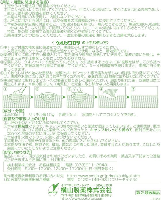 薬)横山製薬 ウオノメコロリ 液 6ml【第2類医薬品】