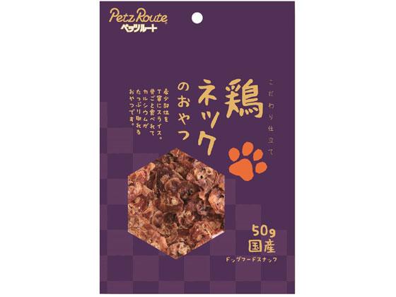 ペッツルート 鶏 ネックのおやつ 50gが312円【ココデカウ】
